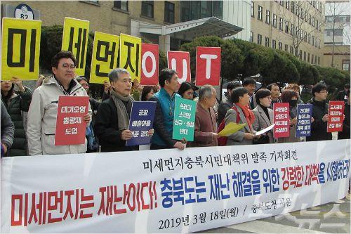 미세먼지 해결 충북시민대책위원회 출범