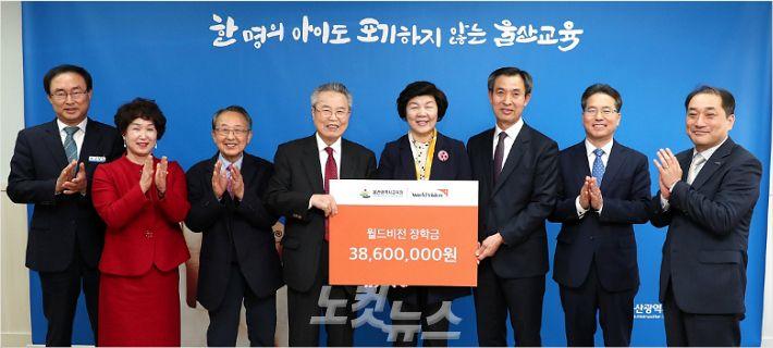 월드비전 울산, 학생 193명에 장학금 3860만원 전달
