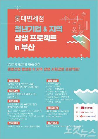 롯데면세점,부산 청년기업· 관광산업 육성 프로젝트 시동