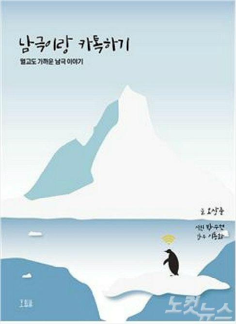 남극에서도 와이파이가 터질까?