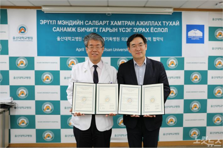 울산대학교병원과 몽골 아가페기독병원은 지난 12일 울산대병원에서 의료분야 협력에 관한 협약을 체결했다.(사진 = 울산대병원 제공)
