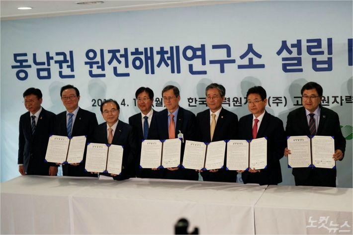 15일 부산시와 울산시, 산업통상자원부 등이 원전해체연구소 설립과 관련한 업무협약을 체결했다. (사진=송호재 기자)