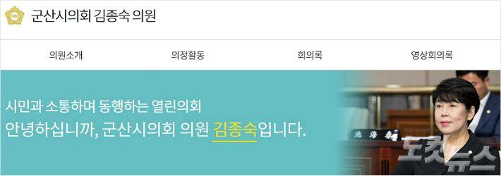 더불어민주당 김종숙 군산시의원. (사진=군산시의회 홈페이지 캡처)
