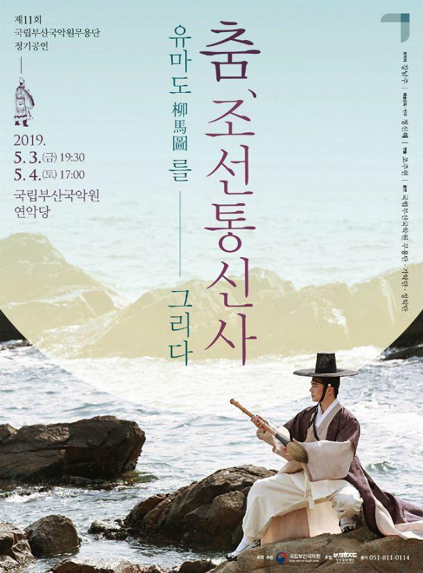 '춤, 조선통신사_유마도를 그리다'…국립부산국악원 무용단 정기공연