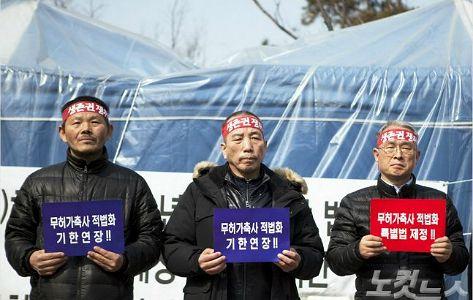 국회서 미허가 축사 적법화 기한연장,특별법 제정 촉구하는 축산관련단체 대표 (사진=자료사진)