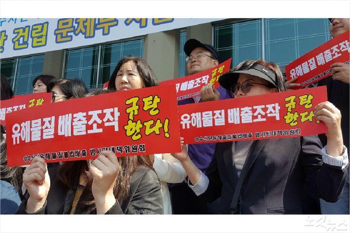 여수산단 유해물질 불법배출을 규탄하고 있다(사진=고영호 기자)