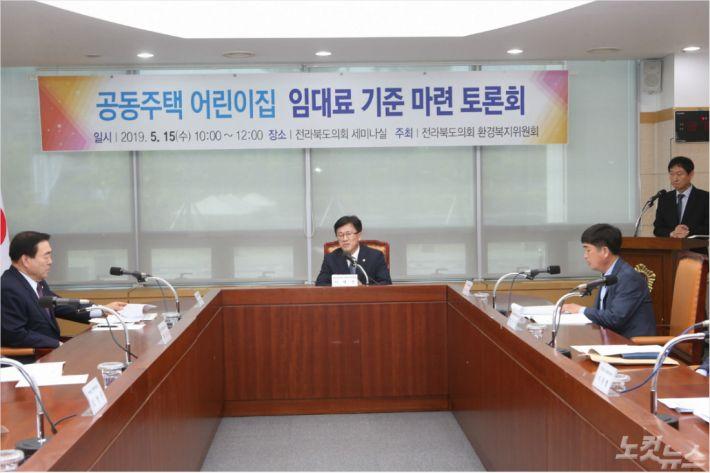 15일 전북도의회에서 열린 공동주택 어린이집 임대료 기준 마련 토론회(사진=전북도의회)