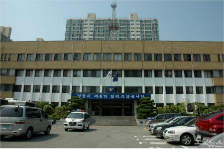 부산 연제경찰서