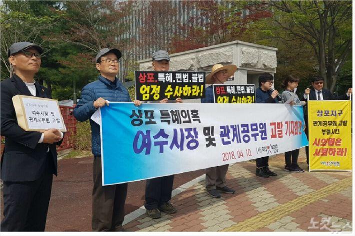 지난해 4월 시민단체가 순천지청 앞에서 상포 의혹 여수시장과 공무원 고발 기자회견을 하고 있다(사진=고영호 기자)