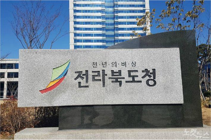 전북도청 전경(사진=자료사진)