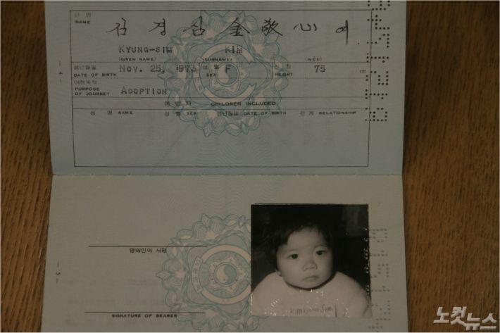 조미선 씨(46)의 입양 당시 모습. (사진= 조미선 씨 제공)