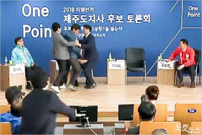 2018년 5월 제주지사 선거 제2공항 토론회에서 원희룡 무소속 후보가 반대주민으로부터 폭행을 당하는 사건이 발생했다. (자료사진)