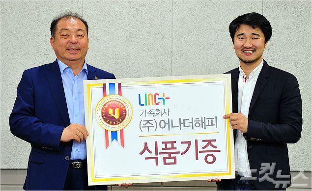 김유번 ㈜어나더해피 대표(사진 오른쪽)가 양승학 호남대 LINC+사업단장에게 스테이크를 기증하고 있다(사진=호남대 제공)