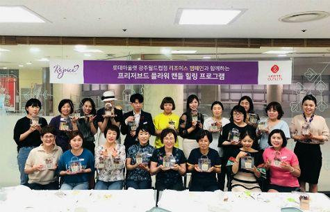 롯데아울렛 광주월드컵점, 직원 우울증 예방 프로그램 진행