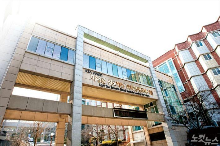 한국과학영재학교 전경(사진=한국과학영재학교 제공)