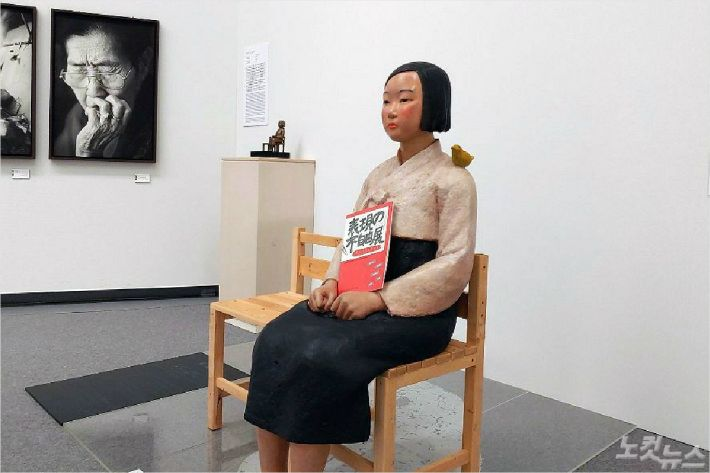'아이치 트리엔날레 2019'에 전시됐던 평화의 소녀상 (사진 = 자료사진)