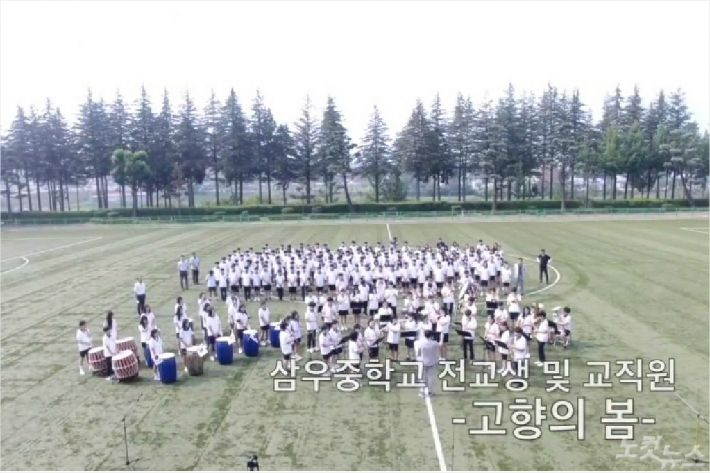 전북 완주군 삼우중학교 전교생과 교직원이 노래 '고향의 봄'을 부르고 있다. (사진=삼우중)