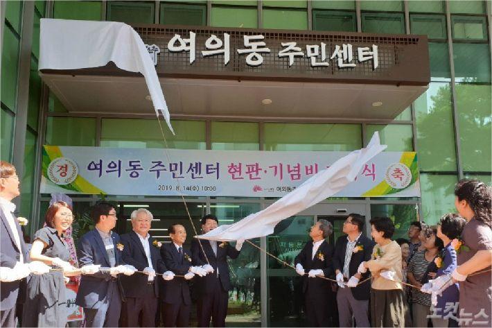 전북 전주시 여의동 주민센터 현판식. (사진=이균형 기자)
