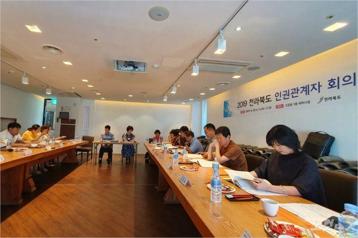 2019 전라북도 인권관계자 회의 모습. (사진=김민성 기자)