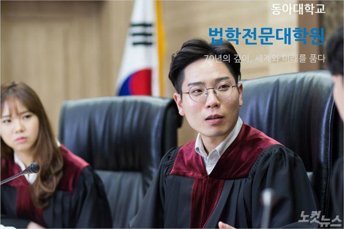 (사진=동아대 로스쿨 홈페이지에서 캡처)