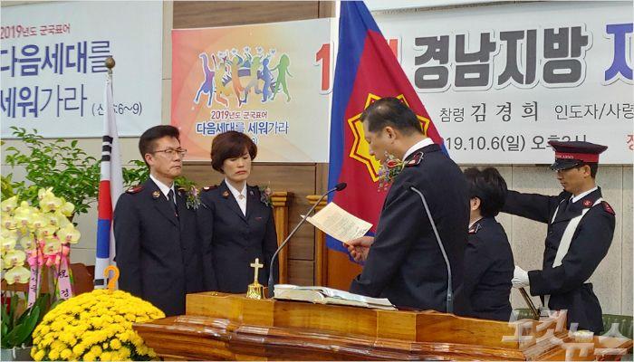 신임 강태석 경남지방장관이 임명장을 수여받고 있다.(사진 제공=구세군)