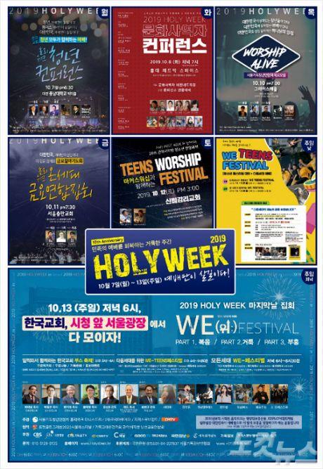 자료제공 : 2019 HOLY WEEK 전체일정(서울기독청년연합회)