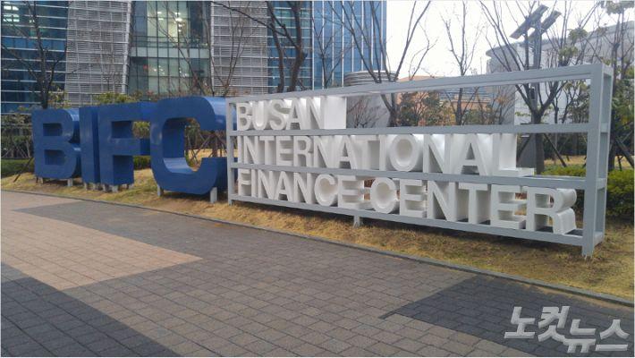 부산금융중심지의 핵심 인프라인 부산국제금융센터 'BIFC' 상징물 (사진 = 자료사진)