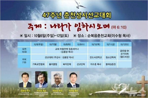 47주년 춘천성시선교대회