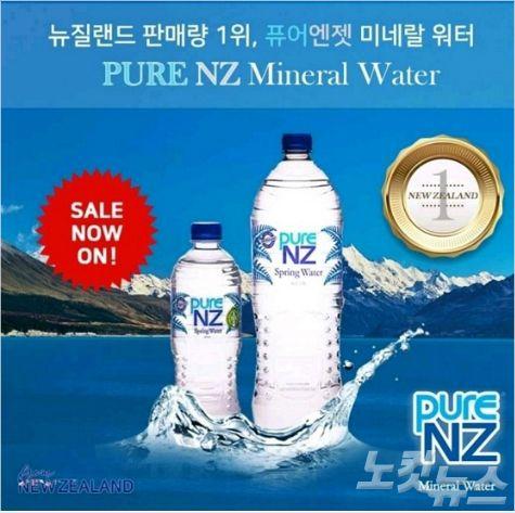 부산 물류기업 '용성'이 국내 최초로 수입 판매하는 뉴질랜드 판매량 1위 생수 '퓨어 엔젯'  홍보 이미지 (사진 = 용성 제공)