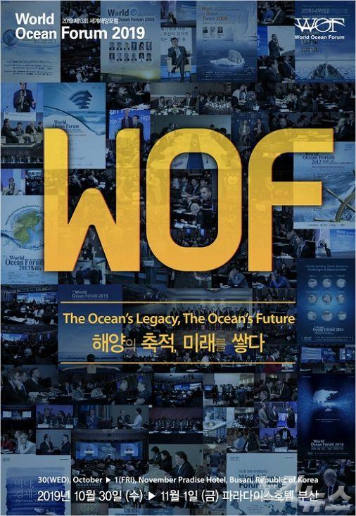 오는 30일부터 다음달 1일까지 부산에서 열리는 '제13회 세계해양포럼(WOF)' 공식 포스터(자료사진)