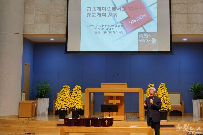 강사로 나선 노영상 교수가 '교육개혁으로서의 16세기 종교개혁 운동'에 대해 강의하고 있다.