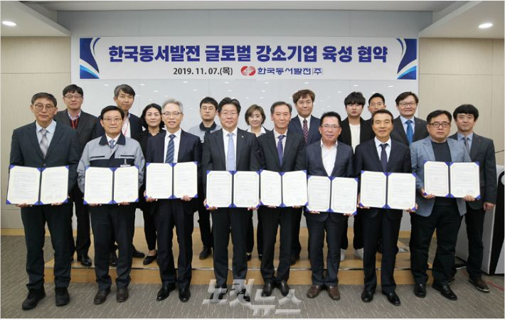 한국동서발전 권오철 기술본부장(앞줄 왼쪽에서 4번째)과 중소기업 대표 관계자들이 협약 체결 이후 기념 촬영을 하고 있다.(사진 = 한국동서발전 제공)