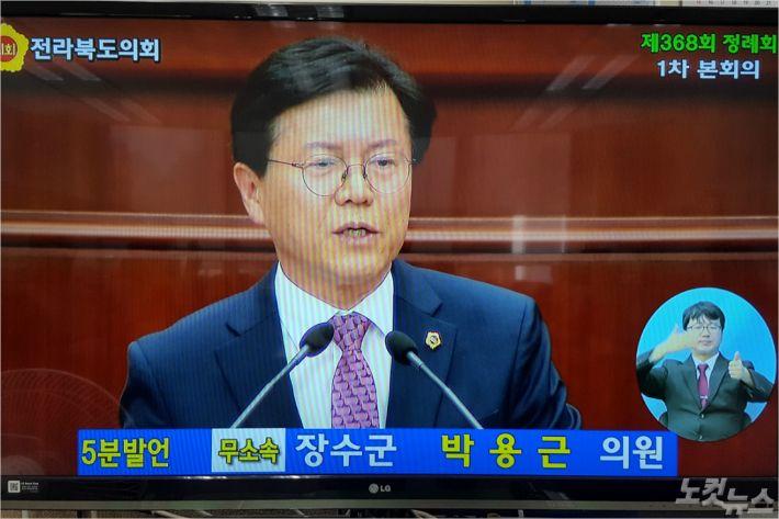 8일 전북도의회 박용근 의원의 5분 자유발언(사진=김용완 기자)