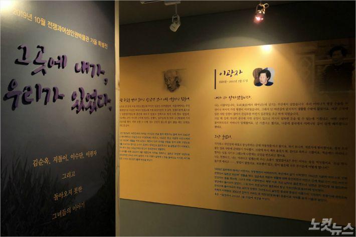 서울 마포구 전쟁과여성인권박물관에서 진행되고 있는 가을 특별전 '그곳에 내가, 우리가 있었다'.