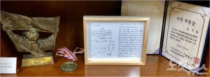 문익환 목사가 받은 사월혁명상의 상장과 트로피, 메달과 그 모습을 그대로 옮겨 그린 박용길 여사의 편지.