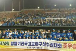 강릉고 야구부 '꿈은 이루어진다'…내년에 '첫 우승' 재도전