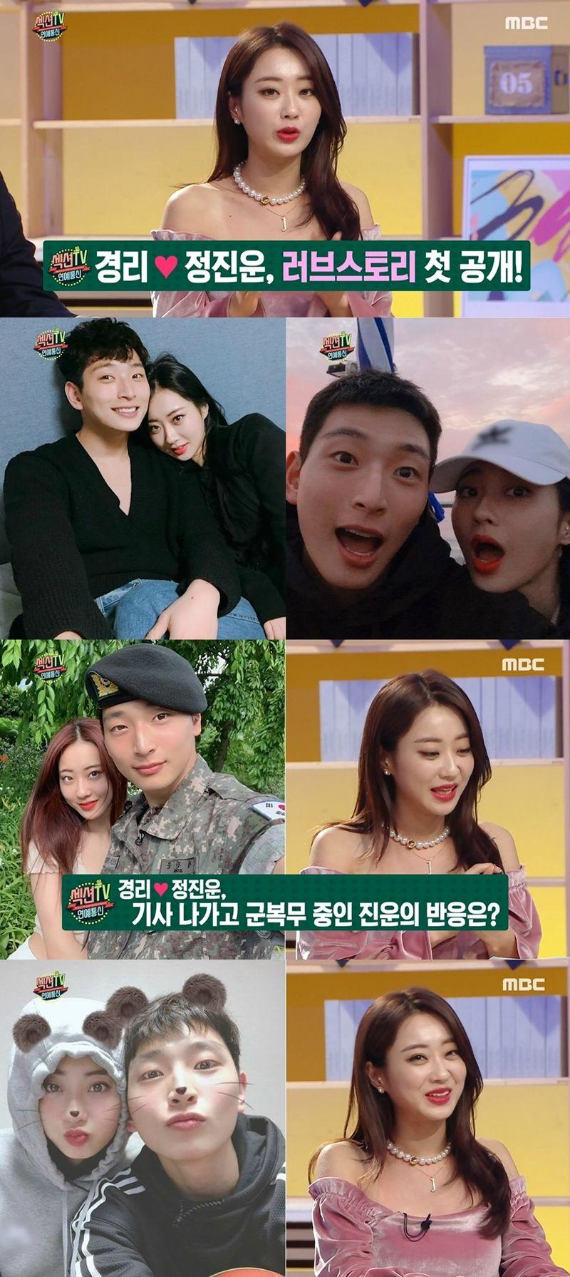 경리♥정진운, 2년 동안 비밀 연애 유지한 비결