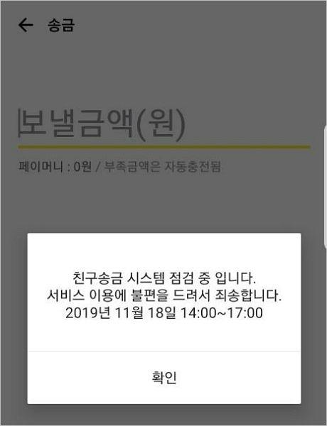 카톡 '친구 송금' 먹통…카카오페이 긴급점검