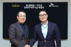 지분 맞교환 후 첫 성과…SKT-카카오VX 전략적 제휴