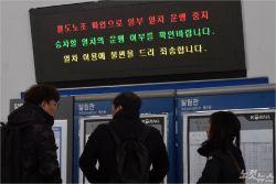 철도노조 무기한 '총파업'…영동권 열차 운행도 '차질'