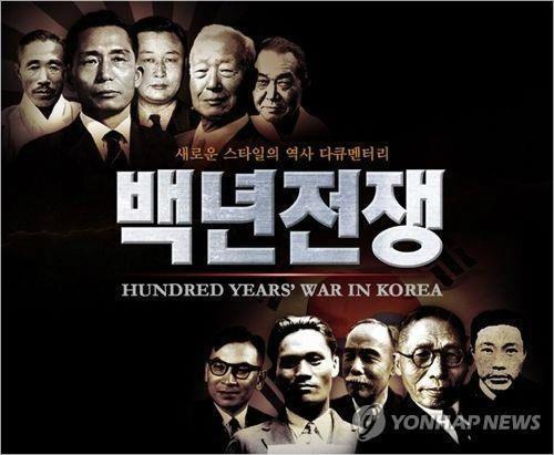 대법, 이승만·박정희 다룬 다큐 '백년전쟁' 제재 부당
