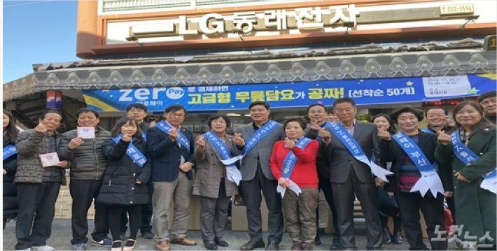 지난 20일 부산 동래구가 지역 전통시장에서의 제로페이 확산을 위해 이벤트를 개최했다.(사진=동래구청 제공)