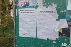 경찰, 부산대 '레넌 벽' 철거 고소장 접수…수사 착수