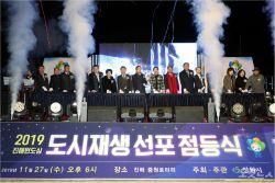 '250억 투입' 진해 도시재생 출발, 창원시 점등식 개최