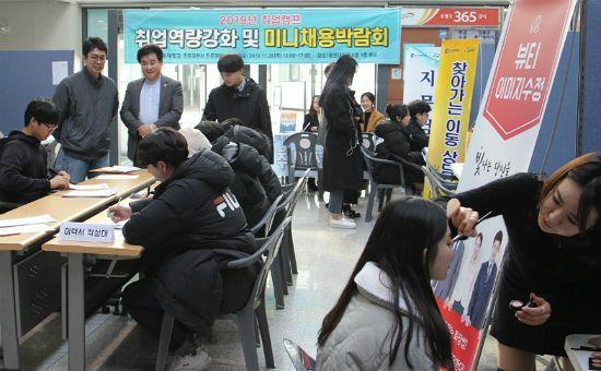 송원대, '2019 취업캠프-PICK ME UP' 미니 채용박람회 성황