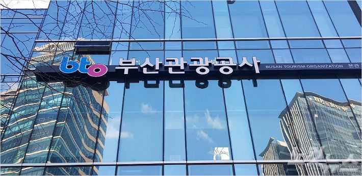 부산관광공사 사옥 전경(사진=부산CBS 박창호 기자)