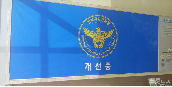 역대 경찰국의 사진이 걸려 있던 전북지방경찰청사 내 게시판. 지금은 개선중 스티커가 붙어있다. (사진= 남승현 기자)