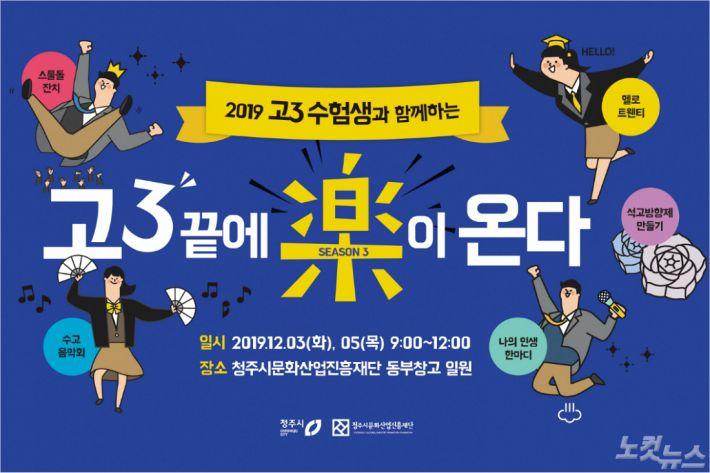 (사진=청주시문화산업진흥재단 제공)