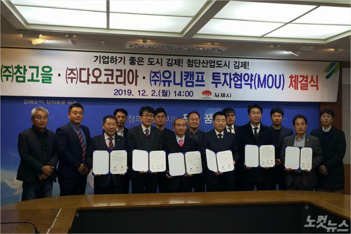 2일 '유니캠프' 등 3개업체가 김제시 등과 투자협약을 체결했다(사진=전라북도)