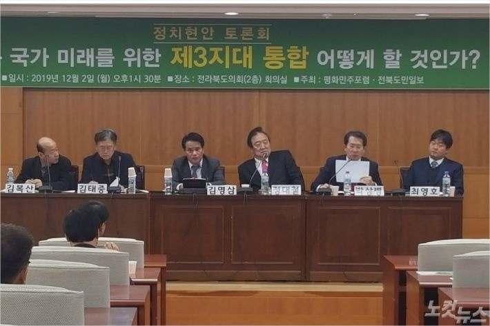 2일 전북도의회에서 열린 제3지대 통합 토론회(사진=김용완 기자)